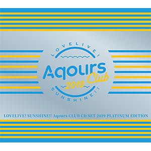 【特典】CD Aqours / ラブライブ!サンシャイン!! Aqours CLUB CD SET 2019 PLATINUM EDITION 初回生産限定盤