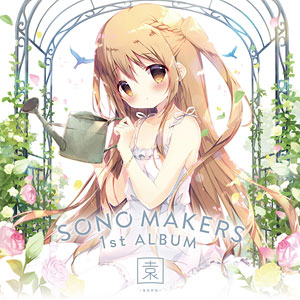 CD SONO MAKERS 1st ALBUM 園-sono-