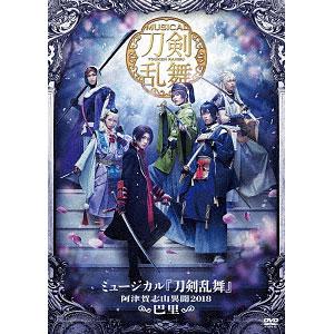 DVD ミュージカル『刀剣乱舞』~阿津賀志山異聞2018 巴里~