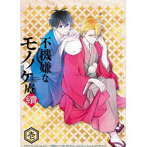 BD 不機嫌なモノノケ庵 續 第1巻 (Blu-ray Disc)