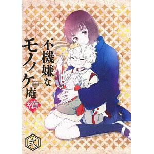 BD 不機嫌なモノノケ庵 續 第2巻 (Blu-ray Disc)