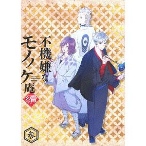 BD 不機嫌なモノノケ庵 續 第3巻 (Blu-ray Disc)