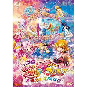DVD 映画HUGっと!プリキュア・ふたりはプリキュア~オールスターズメモリーズ~ 特装版