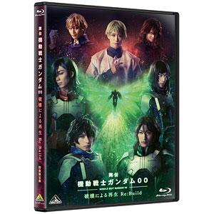 【特典】BD 舞台 機動戦士ガンダム00 -破壊による再生-Re:Build 特装限定版 (Blu-ray Disc)