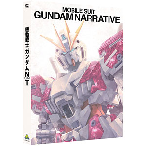 DVD 機動戦士ガンダムNT