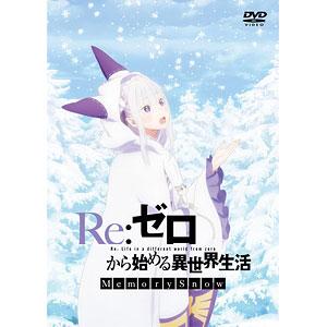 DVD Re:ゼロから始める異世界生活 Memory Snow 通常版