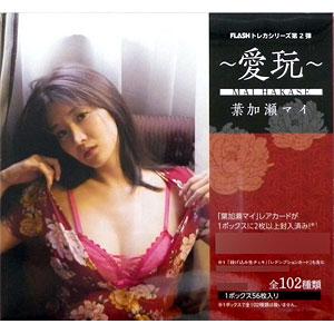 【特典】FLASH トレカシリーズ ~愛玩~ 葉加瀬マイ 20BOX入りカートン