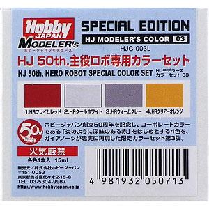 HJモデラーズカラーセット03 HJ 50th.主役ロボ専用カラーセット