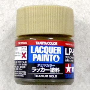 タミヤラッカー塗料 LP-62 チタンゴールド