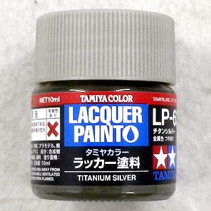 タミヤラッカー塗料 LP-63 チタンシルバー