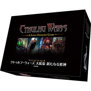 ボードゲーム クトゥルフ・ウォーズ 大拡張 新たなる邪神 完全日本語版