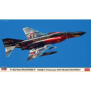 """1/72 F-4EJ改 スーパーファントム """"302SQ F-4ファイナルイヤー 2019(ブラックファントム)"""" プラモデル"""
