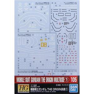 ガンダムデカール No.105 機動戦士ガンダムTHE ORIGIN汎用(1)