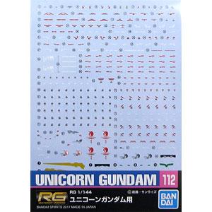 ガンダムデカール No.112 RG 1/144 ユニコーンガンダム用