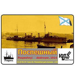 1/350 露・駆逐艦ポスペーシュヌイ・1914