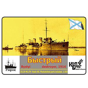 1/350 露・駆逐艦ブィストルイ・1914