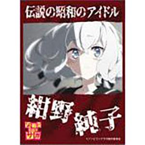 きゃらスリーブコレクション マットシリーズ ゾンビランドサガ 紺野純子(No.MT620) パック
