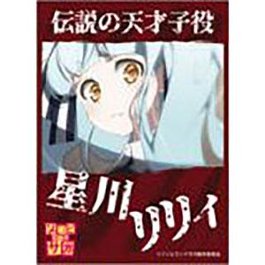 きゃらスリーブコレクション マットシリーズ ゾンビランドサガ 星川リリィ(No.MT622) パック