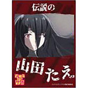 きゃらスリーブコレクション マットシリーズ ゾンビランドサガ 山田たえ(No.MT623) パック