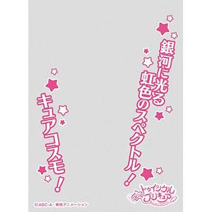 キャラクターオーバースリーブ スター☆トゥインクルプリキュア キュアコスモ (ENO-042) パック