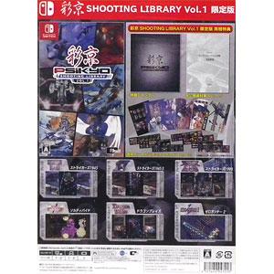 【特典】Nintendo Switch 彩京 SHOOTING LIBRARY Vol.1 限定版