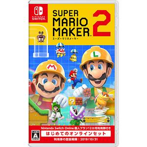 【特典】Nintendo Switch スーパーマリオメーカー 2 はじめてのオンラインセット