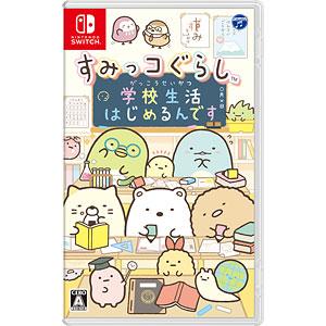 【特典】Nintendo Switch すみっコぐらし 学校生活はじめるんです