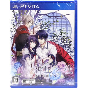 【特典】PS Vita 神凪ノ杜 五月雨綴り