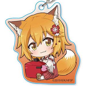 ぎゅぎゅっとアクリルキーホルダー 世話やきキツネの仙狐さん C