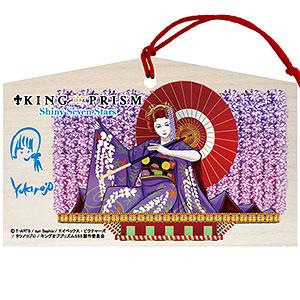 KING OF PRISM 絵馬 太刀花ユキノジョウ