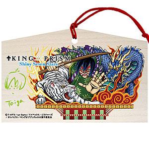 KING OF PRISM 絵馬 香賀美タイガ
