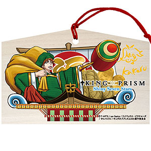 KING OF PRISM 絵馬 十王院カケル