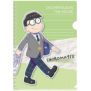 劇場版「えいがのおそ松さん」 描き下ろし A4クリアファイル チョロ松