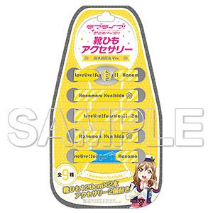 『ラブライブ!サンシャイン!!』靴ひもアクセサリー 国木田花丸Ver.
