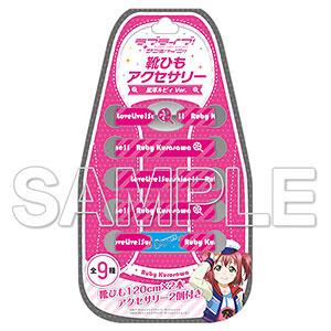 『ラブライブ!サンシャイン!!』靴ひもアクセサリー 黒澤ルビィVer.