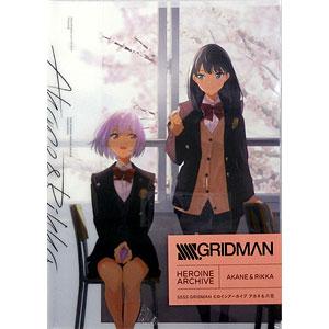 SSSS.GRIDMAN ヒロインアーカイブ アカネ&六花 (書籍)