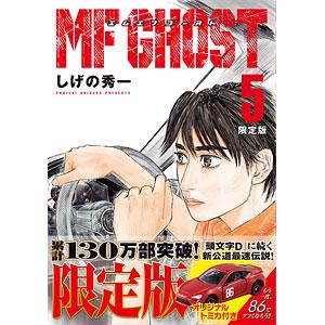 MFゴースト 5巻 限定版 (書籍)
