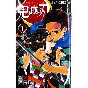 鬼滅の刃 1 (書籍)