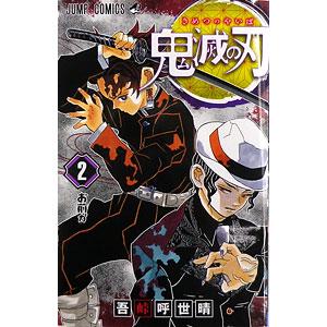 鬼滅の刃 2 (書籍)
