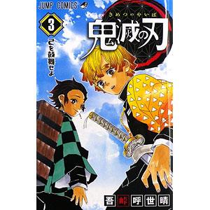 鬼滅の刃 3 (書籍)