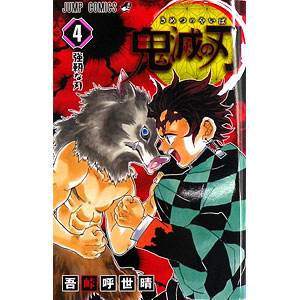 鬼滅の刃 4 (書籍)