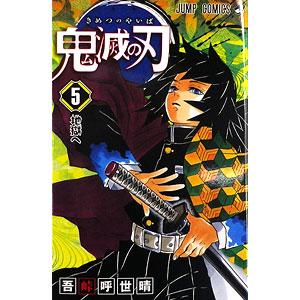 鬼滅の刃 5 (書籍)