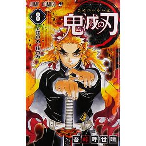 鬼滅の刃 8 (書籍)
