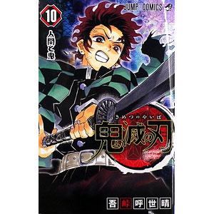 鬼滅の刃 10 (書籍)