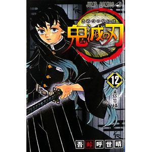 鬼滅の刃 12 (書籍)