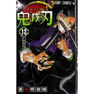 鬼滅の刃 13 (書籍)