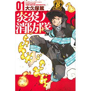 炎炎ノ消防隊 1巻 (書籍)