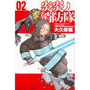 炎炎ノ消防隊 2巻 (書籍)