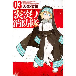 炎炎ノ消防隊 3巻 (書籍)