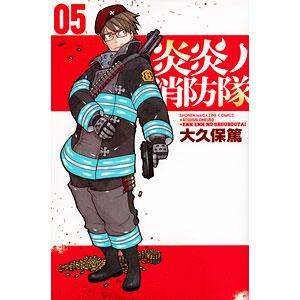 炎炎ノ消防隊 5巻 (書籍)